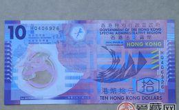 你知道香港10元纪念钞吗