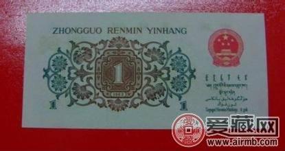 第三版人民币 壹角背绿水印的赏析