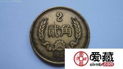 小小硬币价值不菲,2角硬币市场行情分析