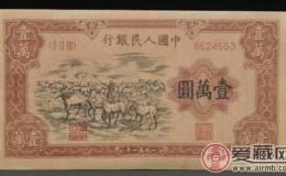 新中國最貴紙幣——價值460萬的牧馬圖