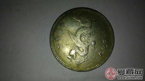 龙纹纪念币 天价钱币