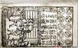 钱币收藏升值快 中国纸币的历史你知多少