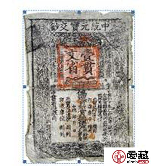 元代中统元宝交钞,比交子还早的纸币