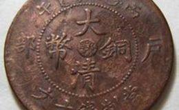 你了解大清铜币图片及价格表吗