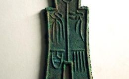 浅谈中国古代货币之铲形币