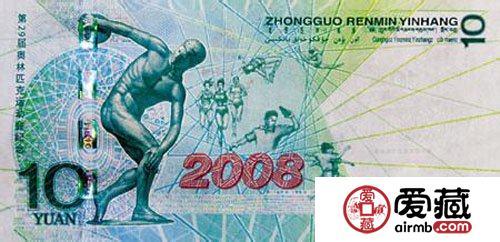 收购奥运钞价格