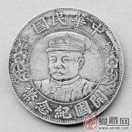 黎元洪银元的收藏 罕见稀少价格不菲