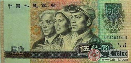 第四套人民币各种版本相关介绍