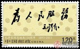 回收紀念郵票價格
