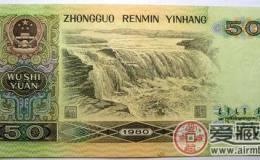1980年50元钱币赏析