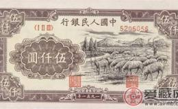 回收伍仟元圆牧羊价格