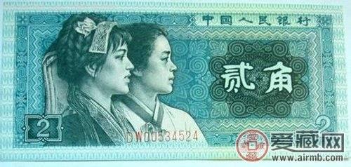 第四套人民币两角钱的涨幅耀眼
