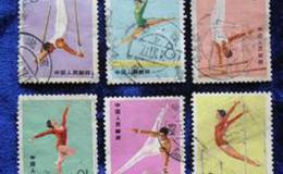 收购T1体操运动邮票的价格
