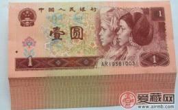 收购96年1元人民币的价格