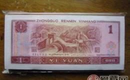 回收90年一元纸币行情