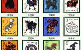 回收第一轮生肖邮票价格