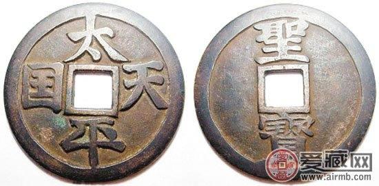 太平天国币收藏瞩目,珍稀古币收藏价值大