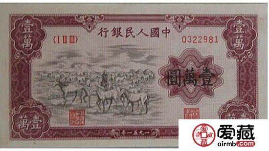 收购第一版人民币牧马图行情