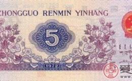 收购1972年5角纸币行情