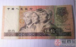 收购90年50元人民币行情