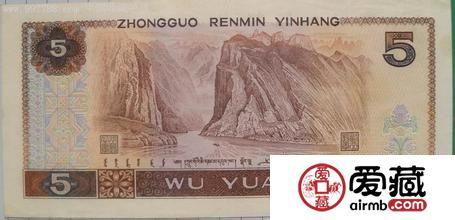 收购1980年5元纸币行情