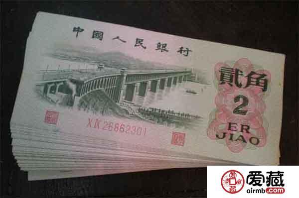 收购1962年贰角纸币行情