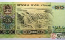 回收80版50元人民币价格
