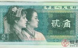 1980年两角人民币行情