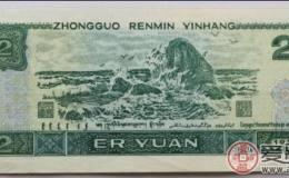 收购1990年2元人民币价格