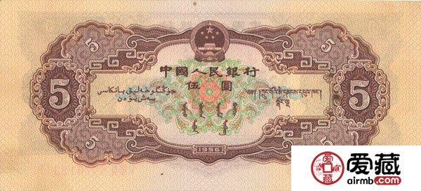回收1956年5元纸币价格