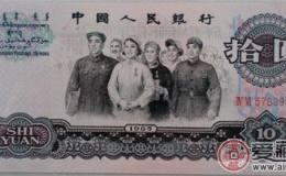 1965年十元纸币行情