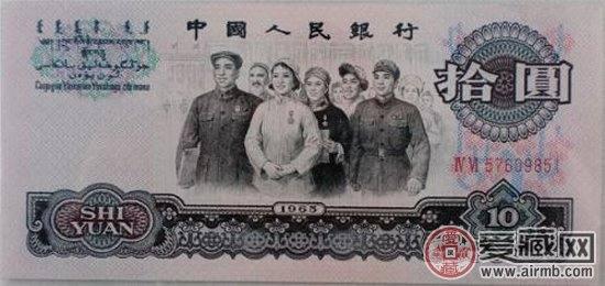 1965年十元紙幣行情