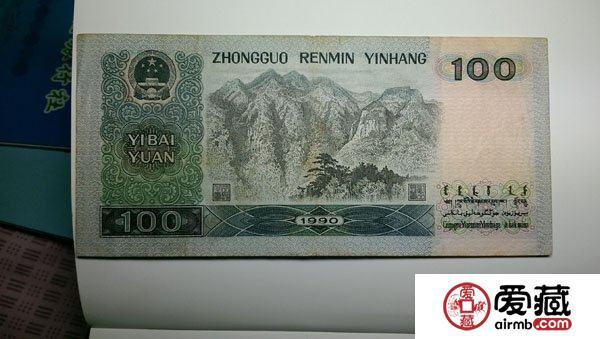 回收90版100元人民币行情