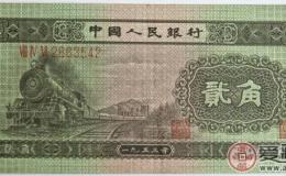 回收1953年2角人民币价格
