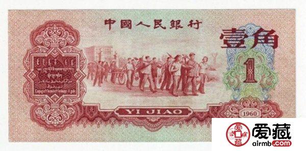 收购1960年1角人民币价格