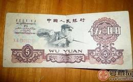 收購1960年5元人民幣價格