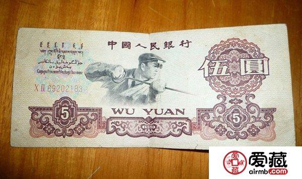 收购1960年5元人民币价格
