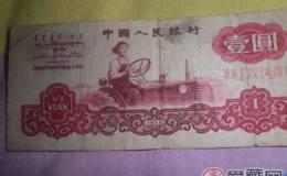 回收1960年1元人民币价格
