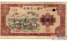 回收1951年一萬元牧馬圖價格