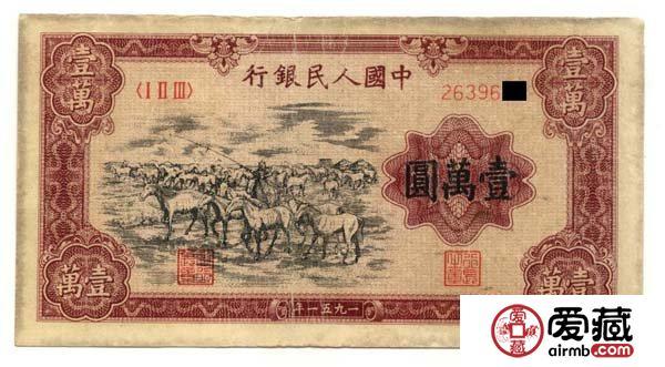 回收1951年一万元牧马图价格