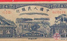 回收1949年5元人民币价格