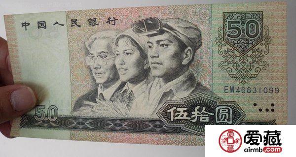 第四套人民币80年50元如何辨别