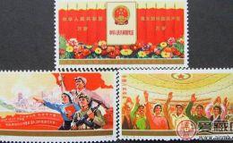回收J5四屆人大紀念郵票價格