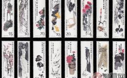回收T44齐白石作品选邮票价格