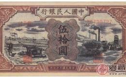 回收1948年50元驴子矿车价格