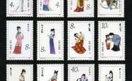 回收T69红楼梦金陵十二衩邮票价格