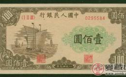 收購1949年100元大帆船價格