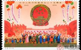 回收J2中华人民共和国成立二十五周年第一组邮票价格