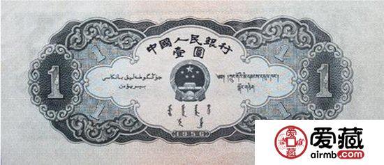 回收第二套人民币黑一元价格