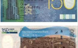 回收香港渣打150周年整版钞价格